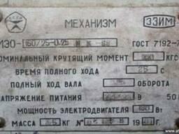 МЭО-Механизм МЭО-160/25-0,25И К-68