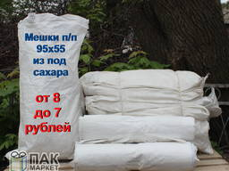 Мешки п/п Б/У из под сахара со склада в Донецке
