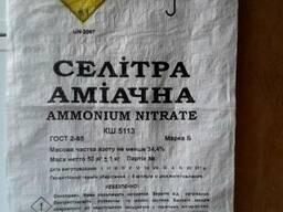 Мешки под Ам. селитру
