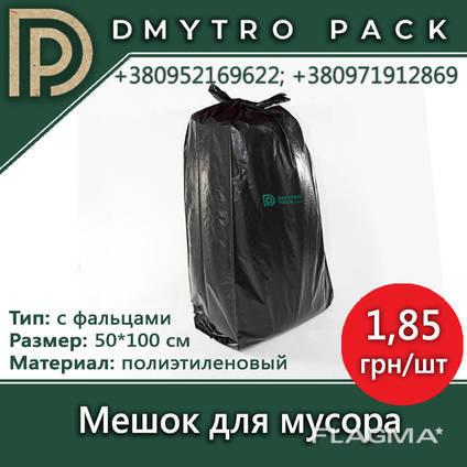 Мешок (пакет) мусорный черный - 100*50 см