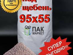 Мешок полипропиленовый под щебень от производителя