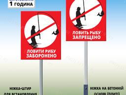 Металлическая табличка на ножке штыре Рыбалка запрещена