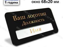 Металлический бейдж бейджик черного цвета с золотым текстом за 1 час