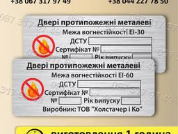 Металлический Шильд Шильдик на противопожарные двери ЕI-30 ЕI-60