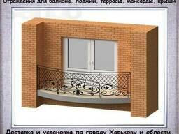 Металлическое ограждение для балконов, лоджий, террас и т. д