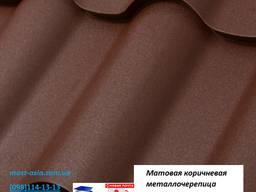 Металлочерепица матовая коричневая 0,45мм RAL8017