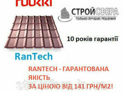 Металлочерепица RanTech DG Decorrey Grand 4345 mat 0,45. ..