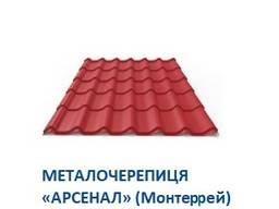 "МЕТАЛЛОЧЕРЕПИЦЯ ""АРСЕНАЛ"" (МОНТЕРРЕЙ)"