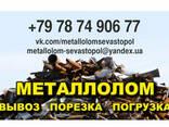 Металлолом Севастополь - фото 1