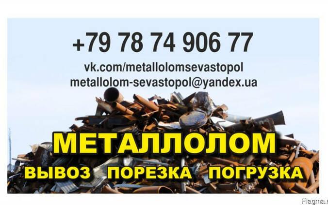 Металлолом Севастополь