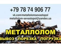 Постоянно покупаем металлолом Севастополь