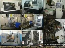 Металлообработка с ЧПУ обработка любой сложности, в Украине