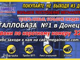 Металлопрокат по суперцене в Донецке! Большое Поступление!