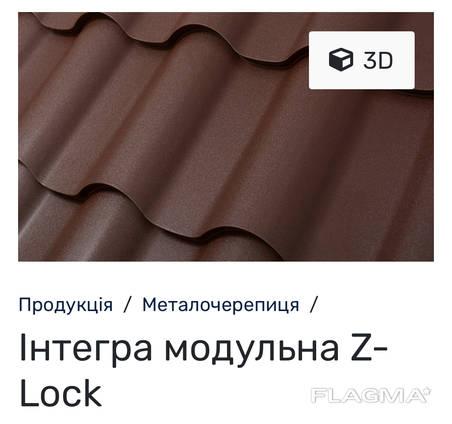 Металочерепиця/ Інтегра модульна Z-Lock