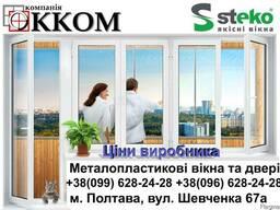 Металопластиковые окна, балконы, жалюзи, роллеты