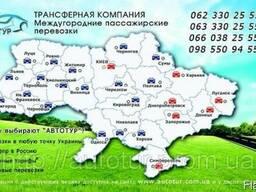 Междугороднее такси Харьков-Киев-Днепр-Одесса-Крым