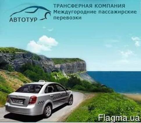 Междугороднее такси Харьков - Ростов