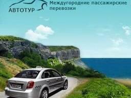 Такси межгород Харьков - Бахмут/Артемовск/