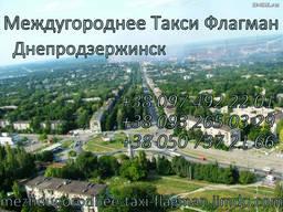 Междугороднее Такси из Каменское\Днепродзержинска