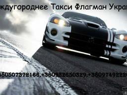 Междугороднее Такси Мелитополь