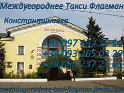 Междугороднее Такси Константиновка
