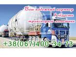 Международные перевозки негабаритных грузов - photo 1