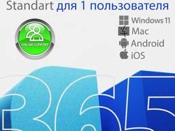 Microsoft 365 Бизнес Стандарт, годовая подписка для 1 пользов. (KLQ-00217)