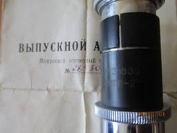 Микроскоп МПБ-2