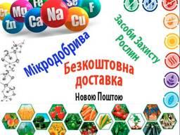 Микроудобрения/ Мікродобрива/ ЗЗР/СЗР/відомі провірені вироб
