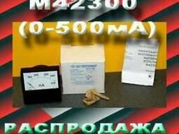 Миллиамперметр М42300 (0-500 мА)
