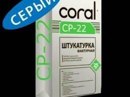 "Мин. штукатурка ""Короед""(СЕРЫЙ) CP-22"