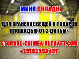 Мини склады для вещей и товаров в Севастополе