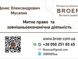 """Митний брокер, компанія """"BROER"""":послуги для юр. та фіз. осіб"""