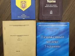 Митний кодекс України и всё для таможни цена за всё