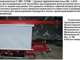 Mо-Cо3Sm Траверса гидравлическая грузоподъемность 3т.