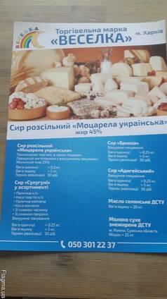 Моцарелла для пиццы и др. сыры