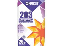 Моделююча мінеральна декоративна штукатурка Ферозіт 203 25кг