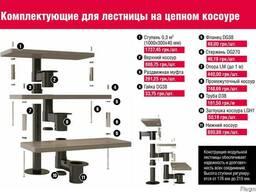 Модульная лестница на цепном косоуре для самостоят. сборки