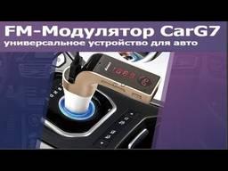 Модулятор Автомобильный FM модулятор-трансмиттер G7