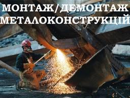 Монтаж/демонтаж металоконструкцій