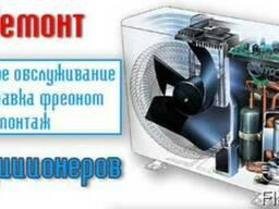 Монтаж, демонтаж,заправка кондиционеров Бердянск