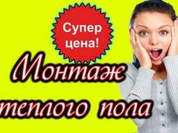 Монтаж теплого пола заказать Кривой Рог цена