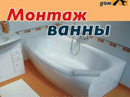 Монтаж ванни у Хмельницькому