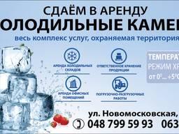 Морозильные камеры -18 -20 градус. -удобная аренда Одесса.