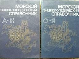 Морской энциклопедический справочник, в двух томах. 1986 год
