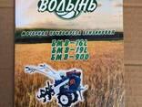 Мотоблок Волынь 7л. с. бензин - фото 2