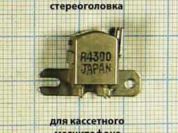 Магнитофонная Головка R4300 Japan 220Ω ±5% Универсальная Стерео