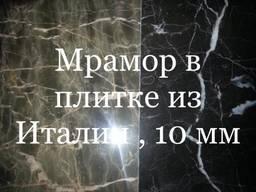 Мрамор натуральный в слябах и плитке