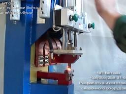 МТ-24-1 Машина для приварки резьбового болта в кронштейн ручки ледобура
