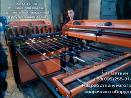 МТМ-1200А машина (станок) для сварки строительной, кладочной и других видов сетки